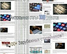 Англоязычная статья 3К в 100+ Зарубежных статейник