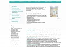 Главная страница сайта наркологической клиники