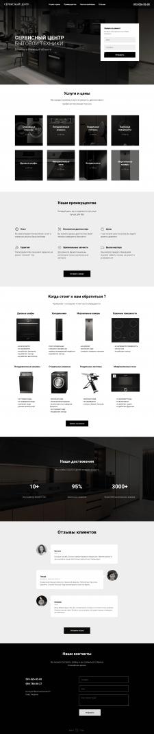 Сайт и реклама для сервисного центра в Киеве