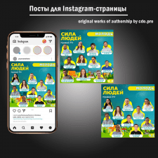 Баннер для Instagram-страницы с политической агита