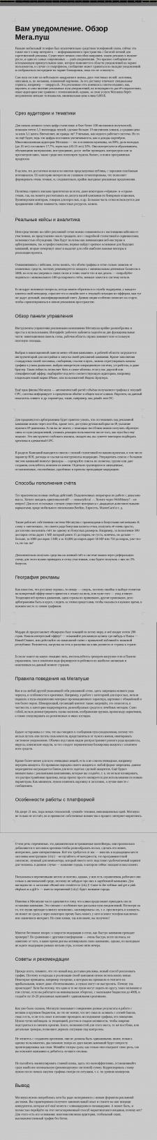 Обзор рекламной сети Мегапуш