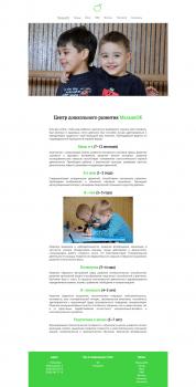 Дизайн и верстка для школы раннего развития