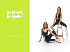Логотип для бренда одежды для спорта Kaya