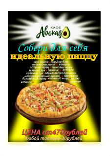 Собири для себя ид.пиццу