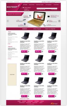 Интернет магазин ноутбуков NoutShop
