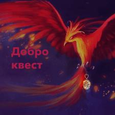 Разработка сайта для компании ДОБРОКВЕСТ