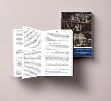Вёрстка и дизайн книги