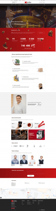 Ucoffee - Кава та кавове обладнання
