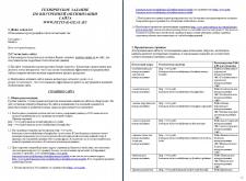 ТЗ по внутренней оптимизации сайта petit-bateau.ru