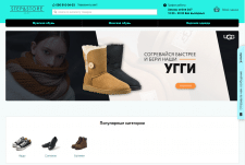 Наполнение ИМ ОБУВИ Step&Store