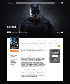 Верстка сайта посвященному фильмам