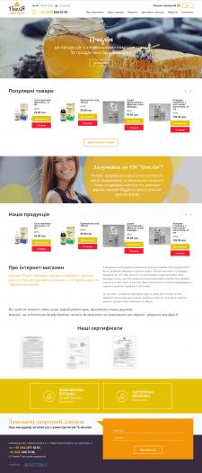 Интернет магазин БАДОВ