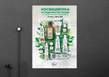 Баннер рекламный / Постер