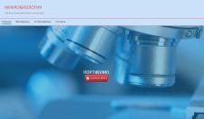 сайт по микробиологии