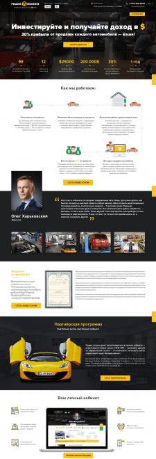 Инвестиции в продажу автомобилей (лендинг)