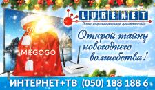 Рекламная листовка для инет и тв провайдера