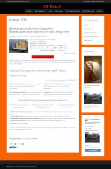 Сайт компании по производству бань, бытовок