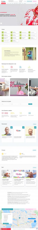 Сайт сетевой клиники
