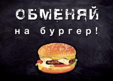 """Флаер """"Обменяй на бургер"""""""