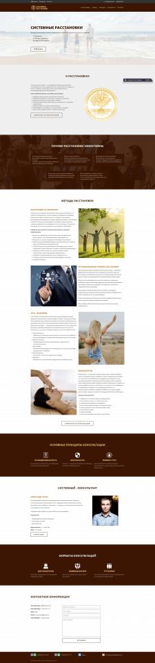 Landing page психологического консультирования