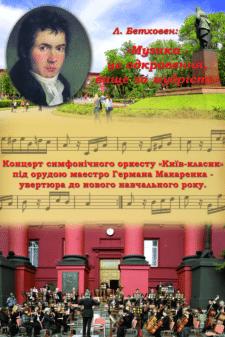 макет для университета им. Т.Г.Шевченка