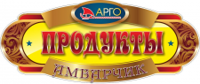 продукты арго