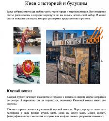 Киев с историей и будущим
