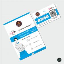 Дизайн сервиса обслуживания QR