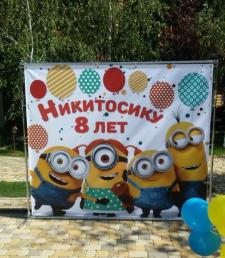 Баннер для детского дня рождения