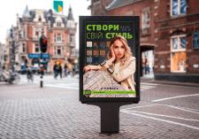 Акционный билборд для ТМ Ludmila