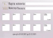 Карта клиента