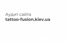 SEO-аудит tattoo-fusion.kiev.ua
