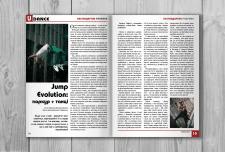 Разворот журнала