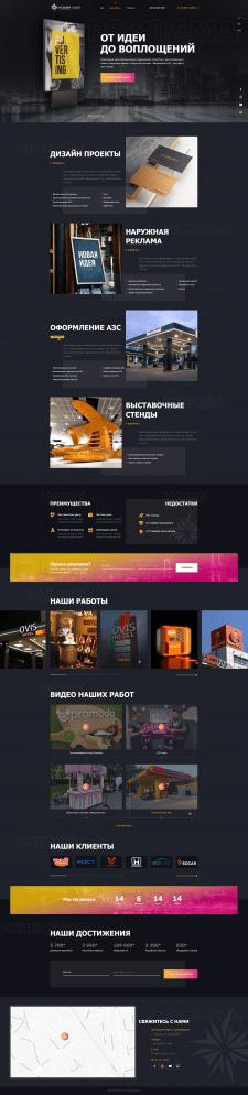 Дизайн сайта для рекламного агенства