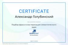 """Сертифик.Serpstat """"Подбор фраз и кластеризация СЯ"""""""