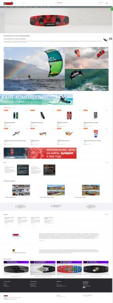 Интернет-магазин оборудования для кайтсерфинга