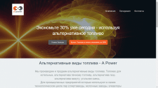 Сайт под ключ a-power.in.ua