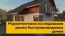 Исследование рынка быстровозводимых домов
