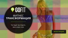 Баннер Gofit 7