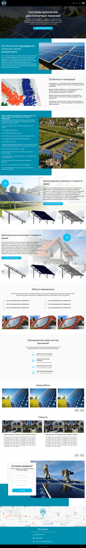 Лендинг - крепления для солнечных панелей