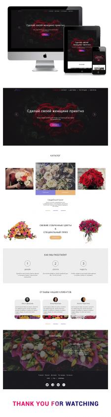 Магазин по продаже цветов