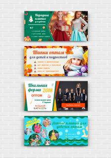 Баннеры для детского интернет-магазина