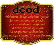 Шампанское (з) (dcod)