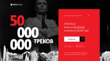 MTS Music страница подписки