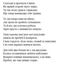 """Вірш на українській мові """"Поцілунки"""""""