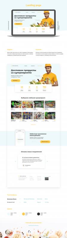 дизайн сайта(лендинг) продукты