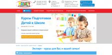 Веб-сайт курсов в Одессе