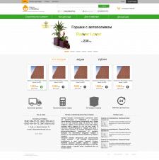 Разработка интернет-магазина строительной техники