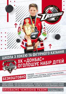 постер для Х.К. Донбас