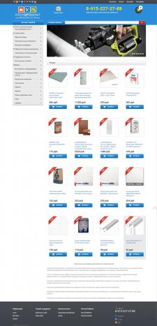 Интернет-магазин стройматериалов